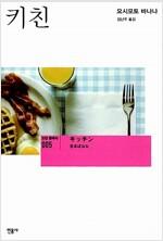 [중고] 키친