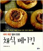 [중고] 버터 계란 없이 만든 채식 베이킹