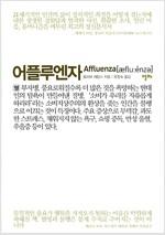 [중고] 어플루엔자 (양장)