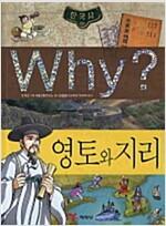 [중고] Why? 영토와 지리