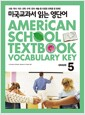 [중고] 미국교과서 읽는 영단어 Grade 5