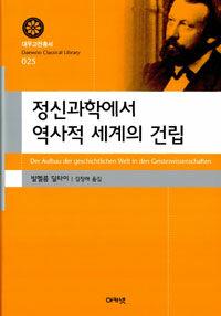 정신과학에서 역사적 세계의 건립