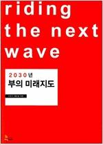 [중고] 2030년 부의 미래지도