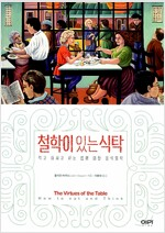 [중고] 철학이 있는 식탁