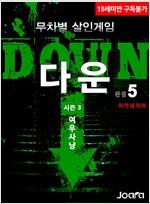 무차별 살인게임 다운(DOWN) 시즌 3 - 여우사냥 5권 (완결)
