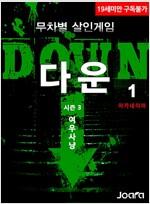 무차별 살인게임 다운(DOWN) 시즌 3 - 여우사냥 1권