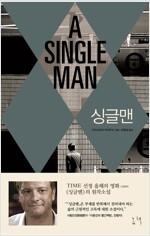 [중고] 싱글맨