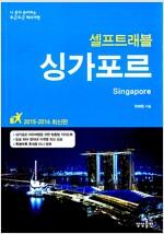 싱가포르 셀프 트래블