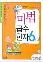 [중고] 마법 급수한자 6급 2