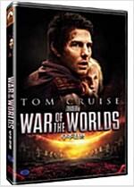 우주전쟁 (2005) 일반판