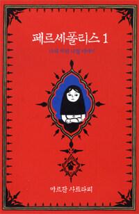 7일 7책] #16 – 가슴 속 꽃잎 《페르세폴리스》