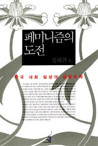 페미니즘의 도전 - 한국 사회 일상의 성정치학