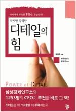 [중고] 디테일의 힘