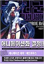 [중고] 블랙라군 Black Lagoon 4
