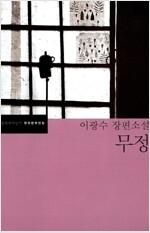 [중고] 무정