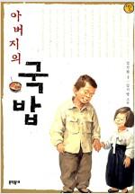 [중고] 아버지의 국밥