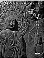 [중고] 국보 이야기