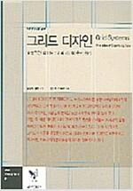 [중고] 그리드 디자인