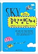 [중고] 스카이 중학영단어