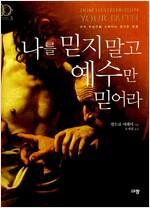 [중고] 나를 믿지 말고 예수만 믿어라