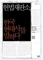 헌법재판소, 한국 현대사를 말하다