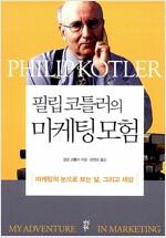 [중고] 필립 코틀러의 마케팅 모험