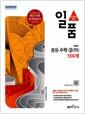 일품 중등 수학 3 (하) 556제 (2017년용)