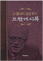 [중고] 요한계시록