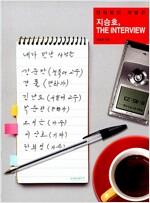 지승호, 더 인터뷰