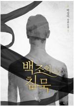 백조의 침묵 - 제1회 대한민국 전자출판대상 최우수상