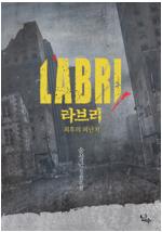 라브리 : 최후의 피난처 - 제1회 대한민국 전자출판대상 장려상