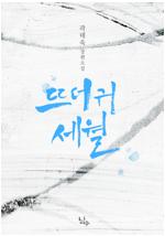 뜨더귀 세월 - 제1회 대한민국 전자출판대상 작가부문 수상작