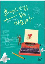 로맨스 소설을 읽는 마피아 - 제1회 대한민국 전자출판대상 장려상