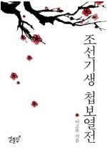 조선기생 첩보열전 - 제1회 대한민국 전자출판대상 우수상