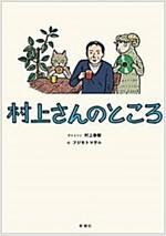 村上さんのところ (單行本(ソフトカバ-))
