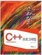 스타일 C++ 프로그래밍 - 2010