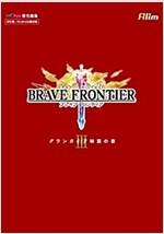 [특전 포함] ブレイブ フロンティア グランガイア制覇の書III (單行本)