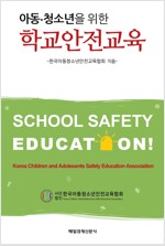 [중고] 학교 안전 교육