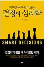 [중고] 결정의 심리학