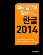 회사 실무에 힘을 주는 한글 2014