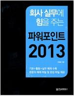 회사 실무에 힘을 주는 파워포인트 2013