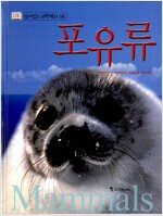 [중고] 포유류 Mammals