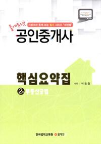 2015 올에듀넷 공인중개사 핵심요약집 2차 부동산공법 (박...
