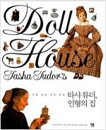 타샤 튜더, 인형의 집