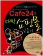 [중고] Cafe24로 대박 쇼핑몰 만들기