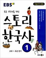 [중고] EBS 스토리 한국사 1 : 고대 ~ 조선 전기