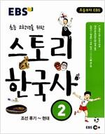 [중고] EBS 스토리 한국사 2 : 조선 후기 ~ 현대