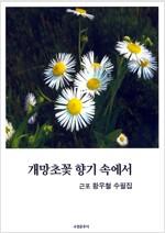 [중고] 개망초꽃 향기 속에서