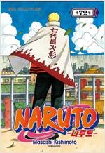 [중고] 나루토 Naruto 72