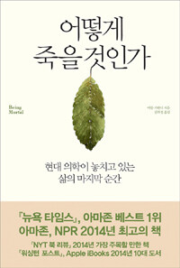 어떻게 죽을 것인가 - 현대 의학이 놓치고 있는 삶의 마지막 순간, KBS  선정 도서